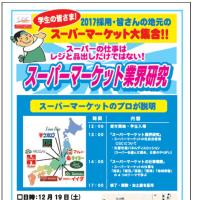 2017年卒業予定者向け~業界セミナー開催~