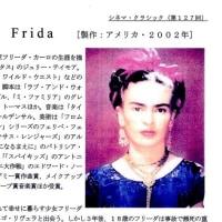 489  「フリーダ」