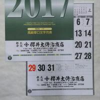 ☆2017年当店オリジナルカレンダー☆郵便振替限定頒布会☆