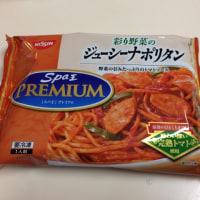 彩り野菜のジューシーナポリタン