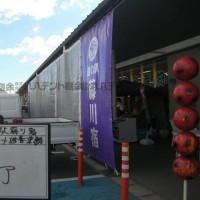 道の駅テント