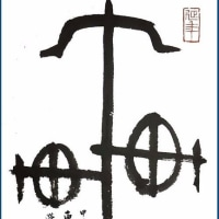書・篆刻・花