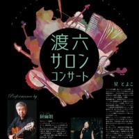 渡六サロンコンサートのお知らせです。