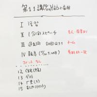 第11講(12月4日)まとめ