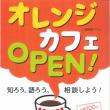 オレンジカフェ(認知症カフェ)