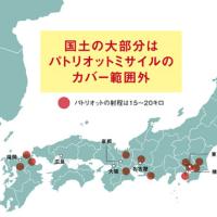 北朝鮮が戦争を起こしたら―日本の大部分はパトリオットの範囲外 ザ・リバティWeb   スカスカのPAC3配備 「二段構え」のミサイル防衛はうそ!?