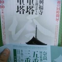 お稽古日記(2016/09/24)