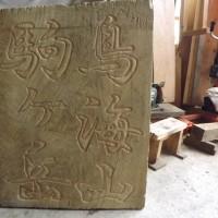 彫刻 H29-05-24 ㈬ 曇