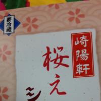 崎陽軒・桜エビシウマイ