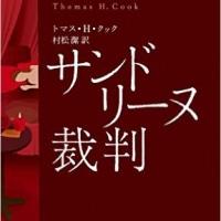 「サンドリーヌ裁判」 トマス・H・クック著 ハヤカワ・ミステリ