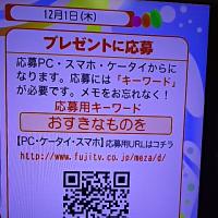 12/1・・・めざましじゃんけん