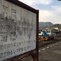 JR西日本美祢線レールを売ってた 重安駅(しげやすえき)