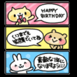 誕生日おめでとう🎵