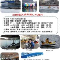 ゆったり施設見学(日帰りバス旅行)の案内です   石川県支部・福井県支部行事