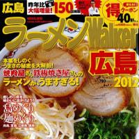 ラーメンWalker広島2012 絶賛発売中!!