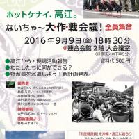 ニュース女子・沖縄問題特集「本土からの参加者に交通費5万円」「代表者に韓国人」など