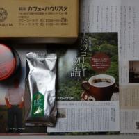 銀ブラ、、、銀座カフェーパウリスタの老舗珈琲