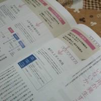 二次試験願書取り寄せました!