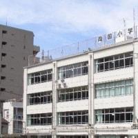 墨田区の小学校をご紹介【3】今日は「両国小学校」!