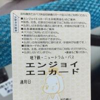 時間が早いので大阪市バスに乗り市内を見て回ります。
