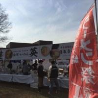 第5回ゆる~いご当地キャラパーティー! in 湘南茅ヶ崎