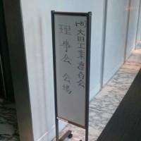 大田工業連合会の理事会