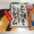 たこやき(〃^▽^)♪ (白子サンズ店)