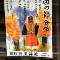 吉田神社の節分祭のポスターが、、、、