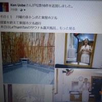 その2 Kei全豪オープン 東屋ホテル 赤トンボ ニューカマーYoshinoさん