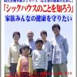栃木で、大田原で、那須塩原で、健康住宅でも、無垢材の家でも、自然素材の家でも、木の家でも、一度は読んでほしい一冊