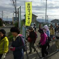 中尾山ハイキングイベント