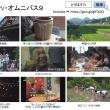 """""""心に響く""""9つの東峰村物語"""