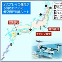 【論説】オスプレイ配備は何をもたらすか(下)――オスプレイの低空飛行訓練は日本全国で