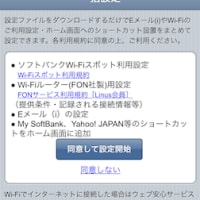 ��iPhone6��i.softbank.jp�Υ�������Ȥ��ޤ�äȾä��Ƥ롪�ڲ����ˡ��