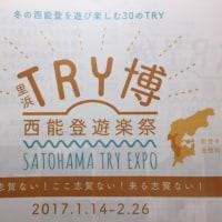 西能登 里浜TRY博 受付しています!!