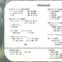 杉の森混声合唱団公演★週末イベント情報