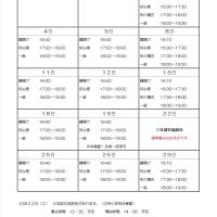 10月の稽古日程表とお知らせ