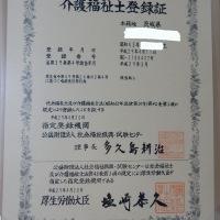 「介護福祉士登録証」届いた!