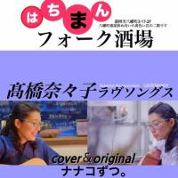 6月30日(金)髙橋奈々子 ラブソングス cover&orginal ナナコずつ。