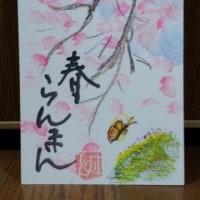 今日の絵手紙・・・テーマ 桜