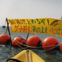 コンクリートブロックの投下に抗議する海上パレード