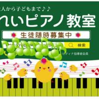 ピアノ教室看板リニューアル♪