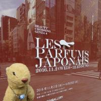 『Les Parfums japonais -香りの意匠、100年の歩み-@資生堂ギャラリー』なのだ