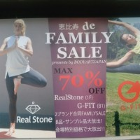 Sale、今日と明日!