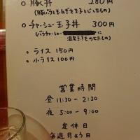 ラーメン8(エイト) ★汁なしマーラー麺