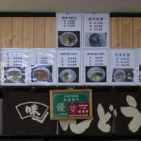 祝40周年!「らくらくうどん浜野店」