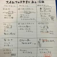 明日のスイミング練習ノート!