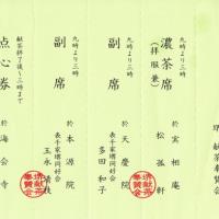 濃茶とミサ 茶湯者の覚悟「濃茶呑ヤウ」 考察