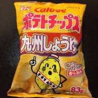 カルビー「ポテトチップス 九州しょうゆ」