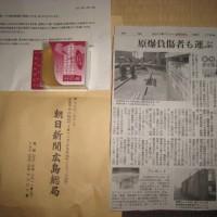 朝日新聞からプレゼント